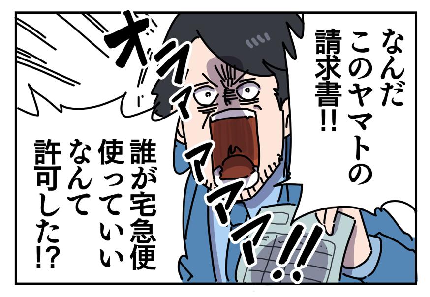 パワハラ上司とカネナシちゃん第3話 – ヤゴヴログ